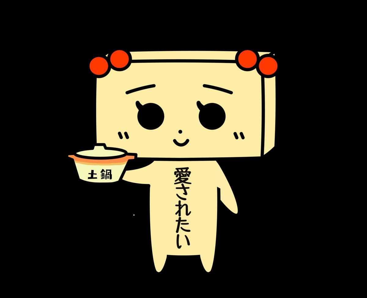 とうふめんたるず 豆腐メンタル たまえ 読書感想文 ブログ 土鍋