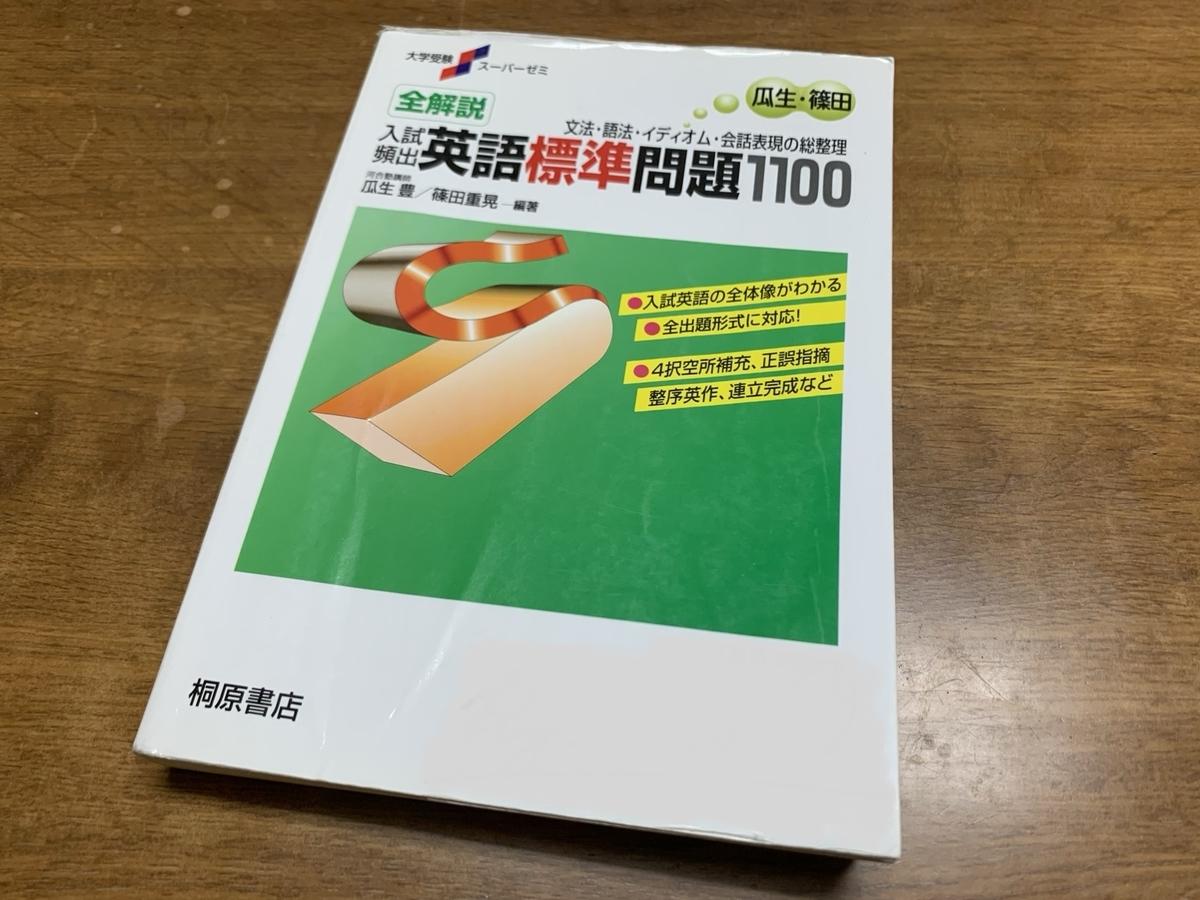 f:id:ryu_uts3:20200331150810j:plain