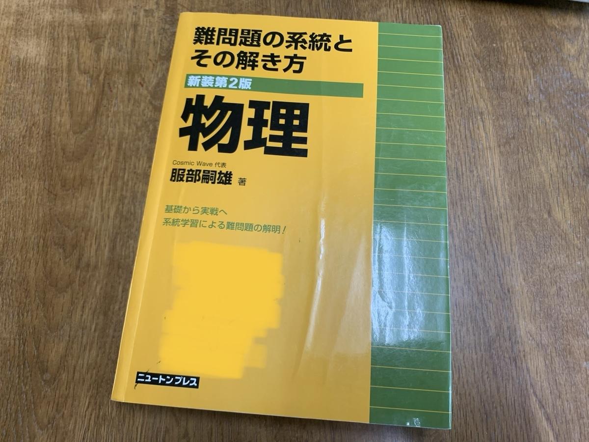 f:id:ryu_uts3:20200426044259j:plain