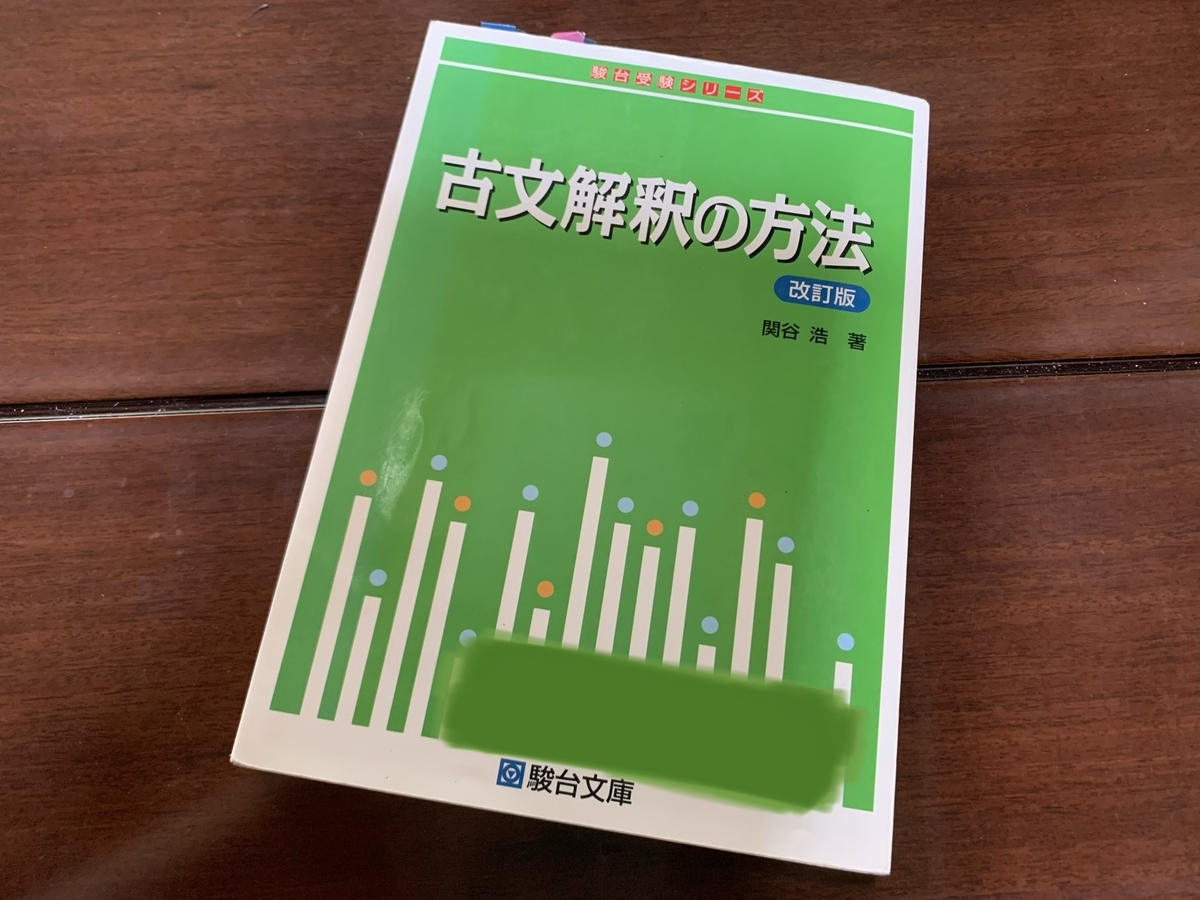 f:id:ryu_uts3:20200531121527j:plain