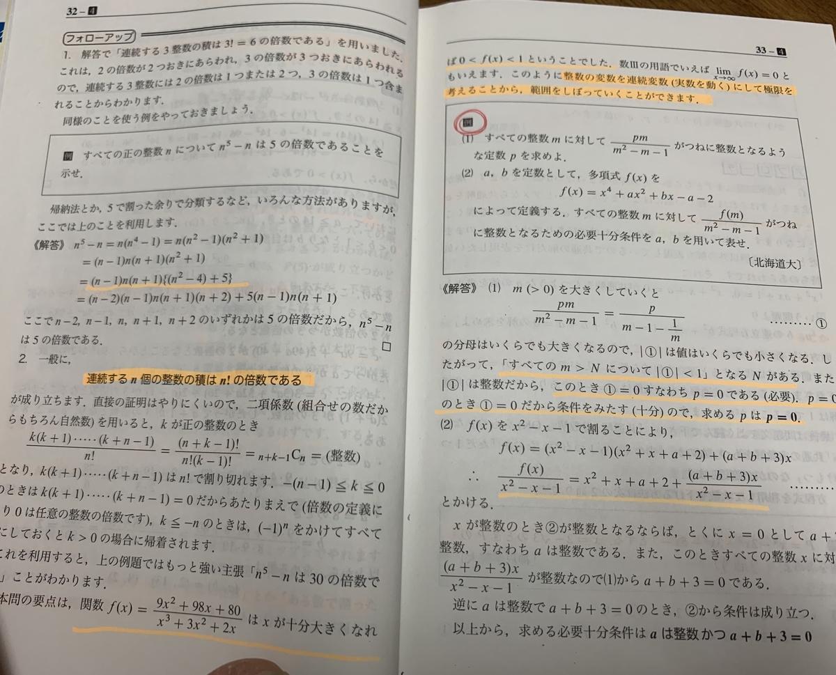 f:id:ryu_uts3:20200626232757j:plain:h230