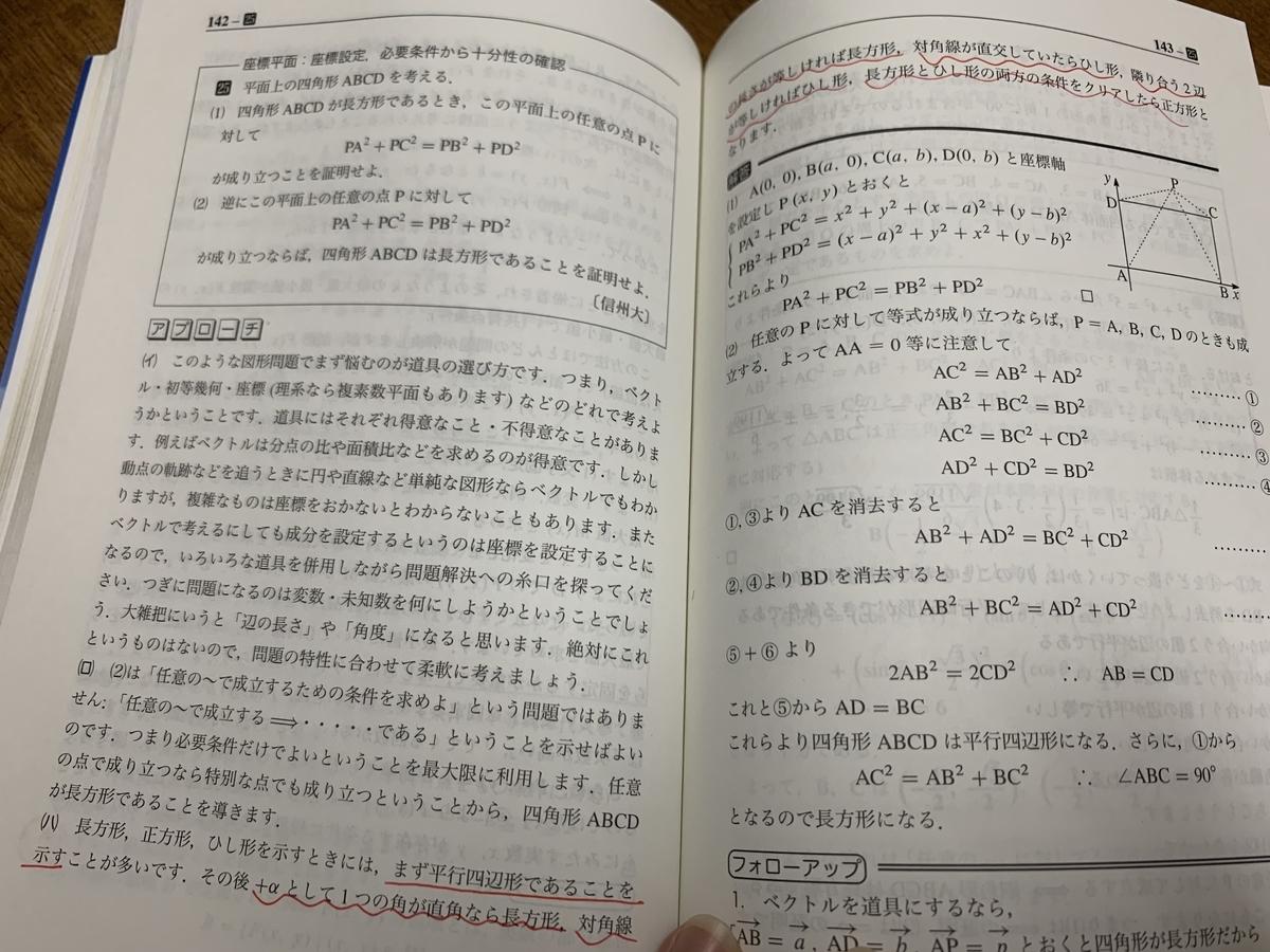 f:id:ryu_uts3:20200626232821j:plain:h230