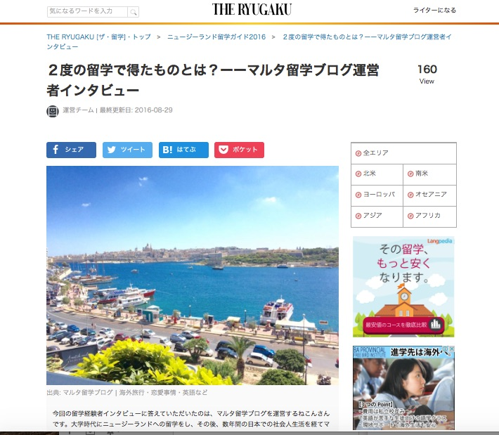 f:id:ryugaku_summer:20160830173322j:plain