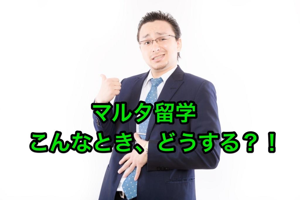 f:id:ryugaku_summer:20161017142822j:plain