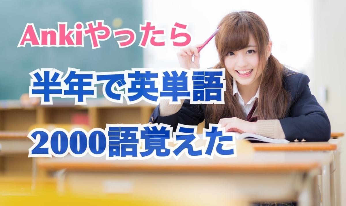 f:id:ryugaku_summer:20200223004535j:plain