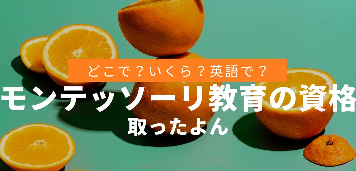 f:id:ryugaku_summer:20210814215451p:plain