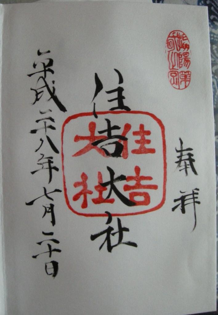 f:id:ryugesengyo:20160722001212j:plain