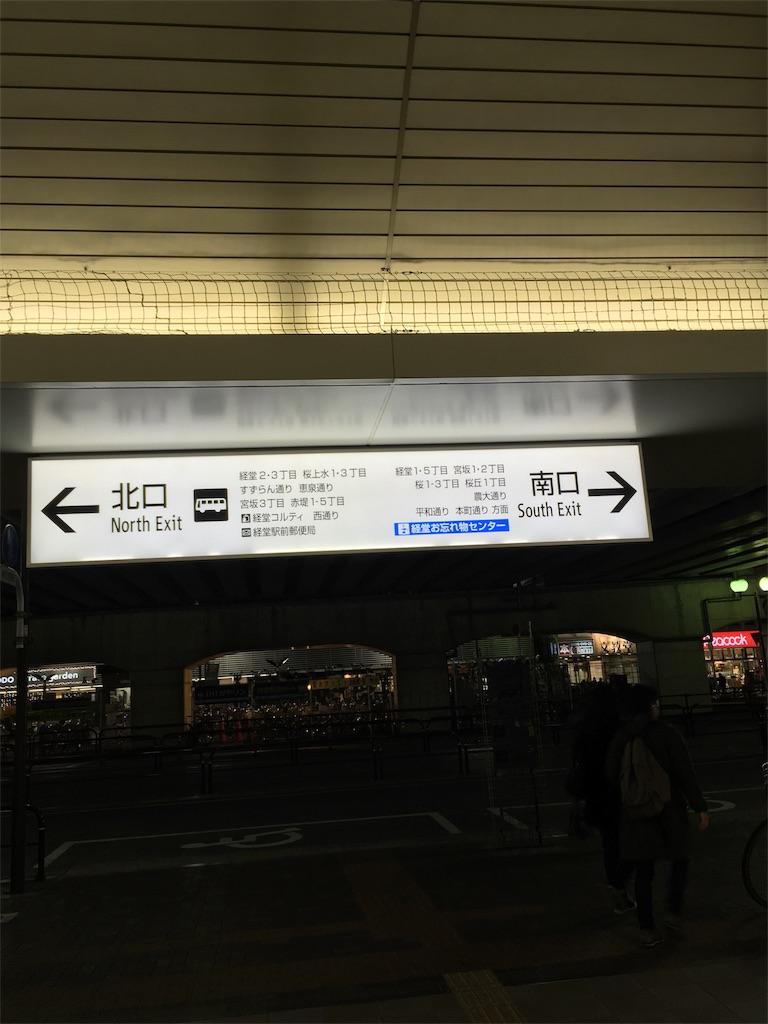 f:id:ryuhaido:20171215211925j:image