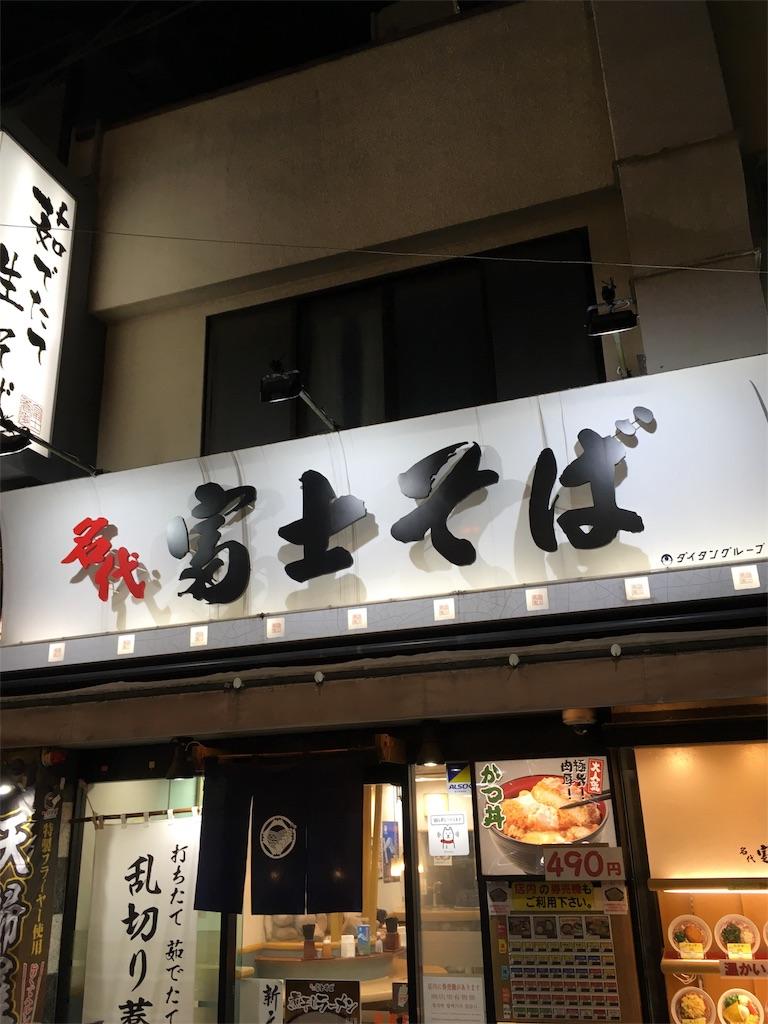 f:id:ryuhaido:20171215212129j:image