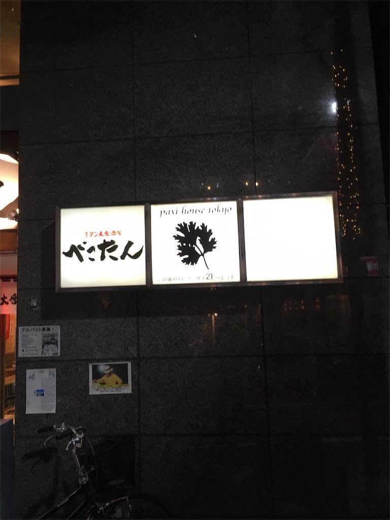 f:id:ryuhaido:20171215212340j:image