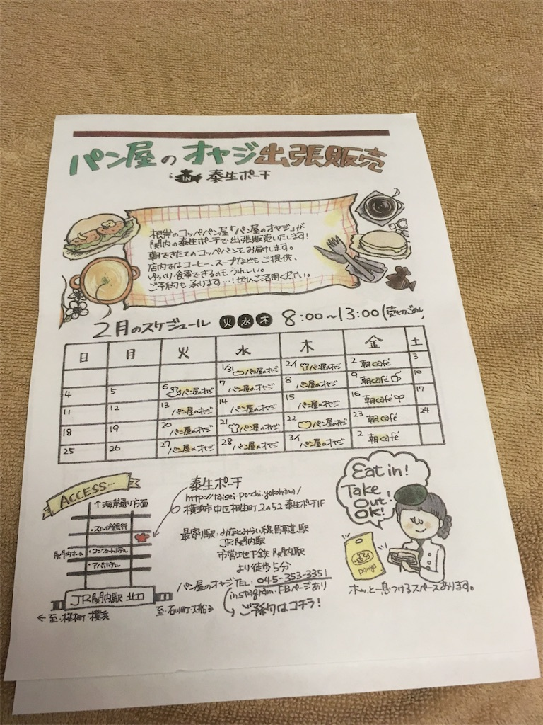 f:id:ryuhaido:20180222132236j:image