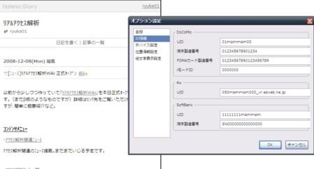 f:id:ryuka01:20081215021911j:image