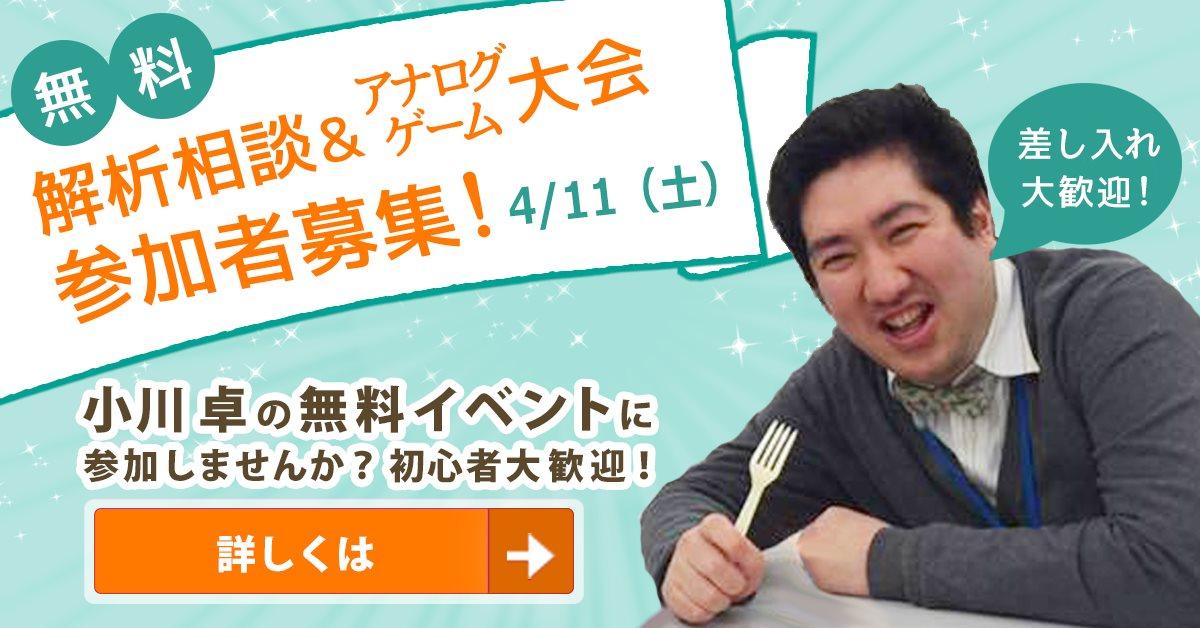 2020/04/11【無料&初心者歓迎】 解析相談&アナログゲーム大会