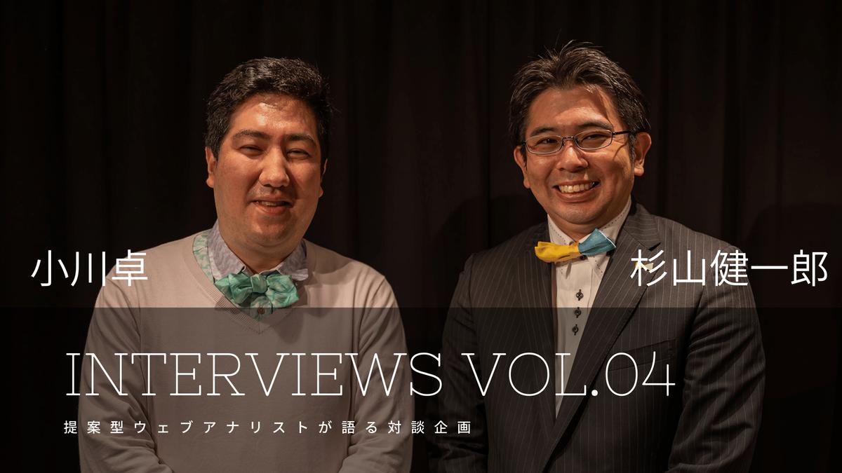 小川卓と杉山健一郎の対談企画