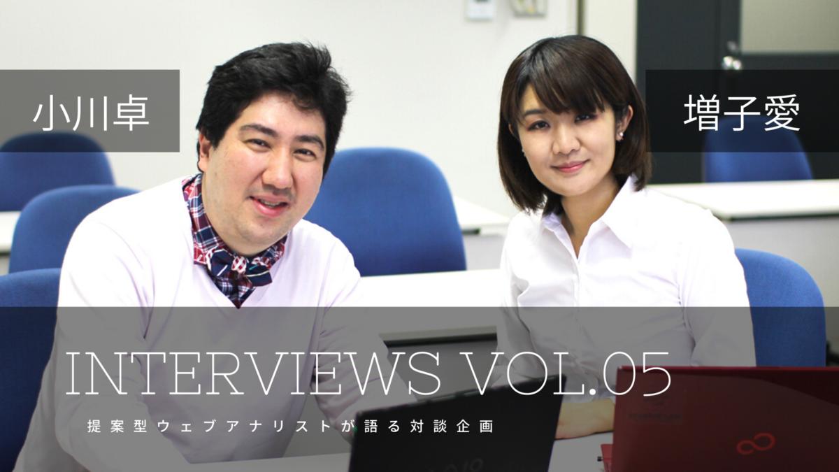 小川卓の対談企画、第5回のお相手は増子愛さんです。