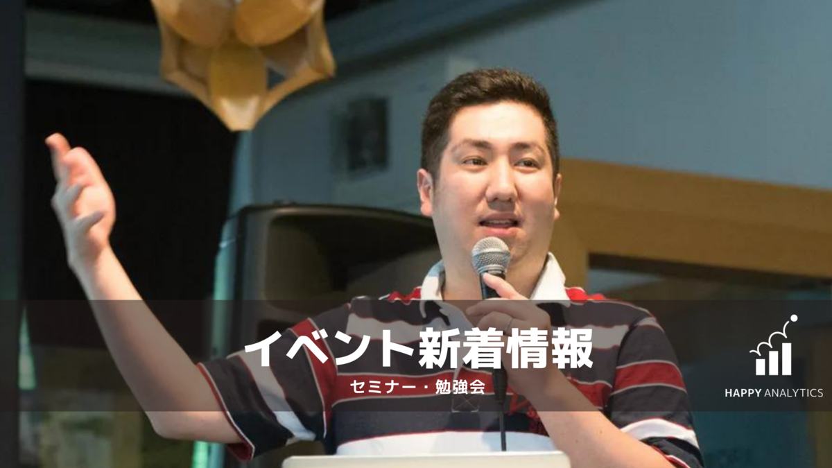 小川卓のセミナー登壇情報