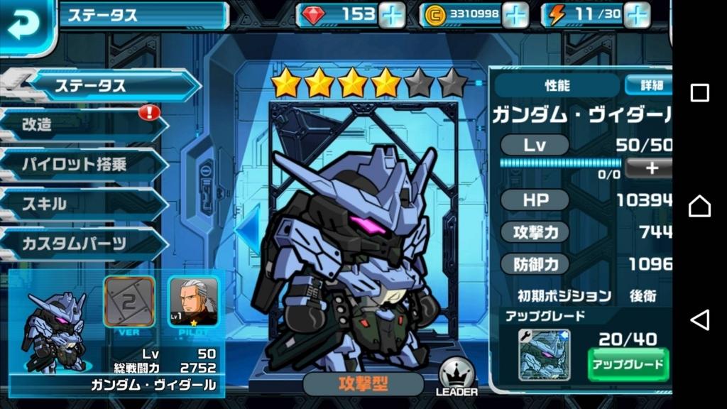 f:id:ryuka_rx78:20170604194158j:plain