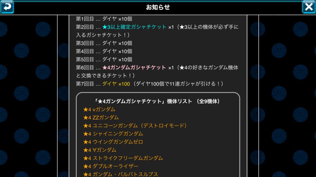 f:id:ryuka_rx78:20170607200348p:plain