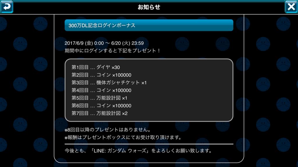 f:id:ryuka_rx78:20170609213513p:plain