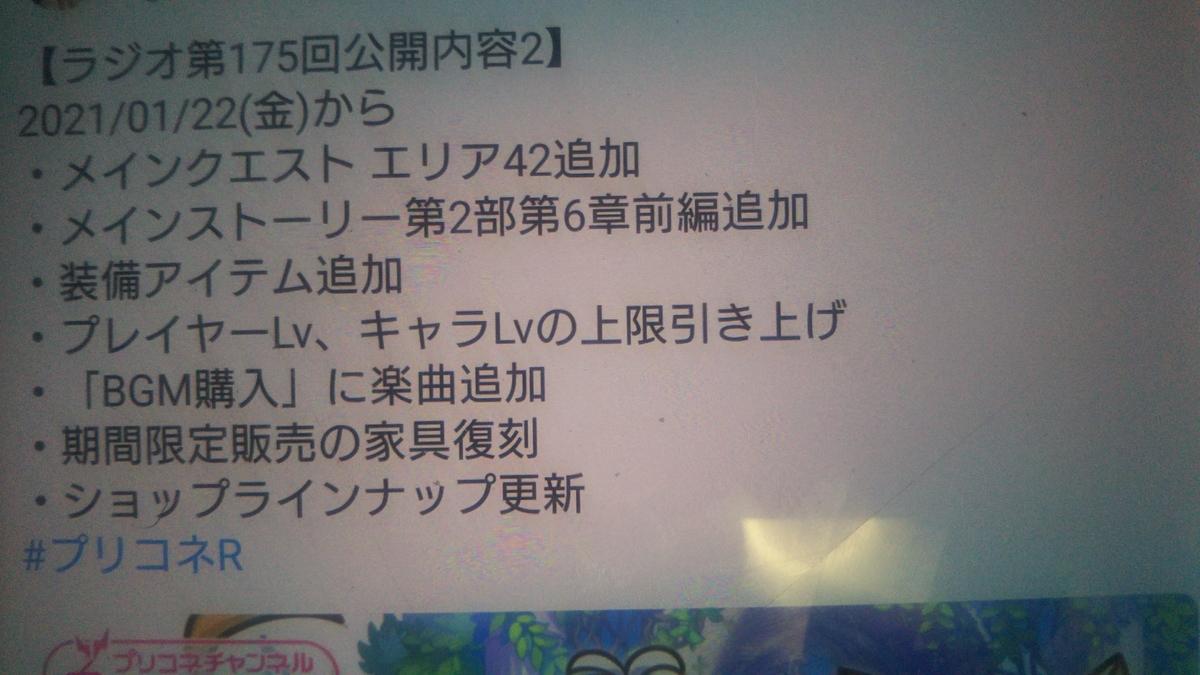 f:id:ryukishijestar:20210122102737j:plain
