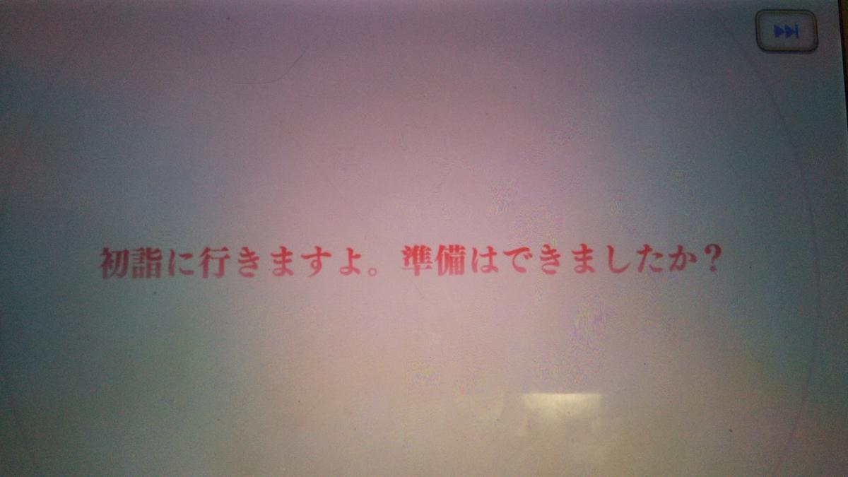 f:id:ryukishijestar:20210123101148j:plain
