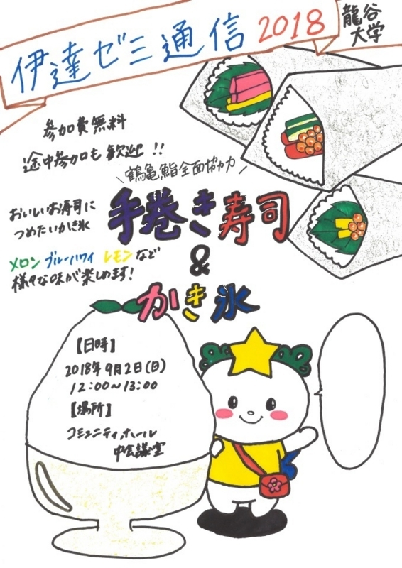 f:id:ryukoku-cha:20180827165336j:image