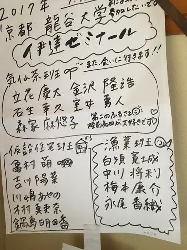 f:id:ryukoku-cha:20180830224118j:image