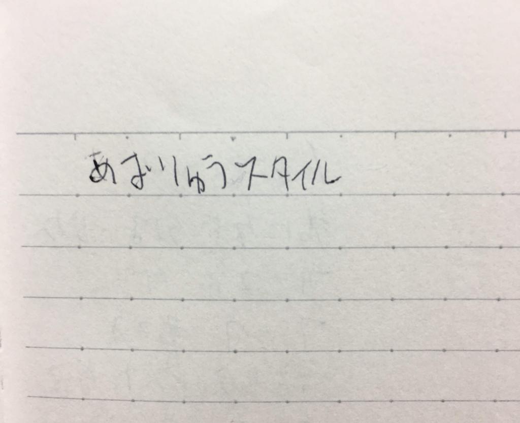 f:id:ryukouaoi:20170213030511j:plain