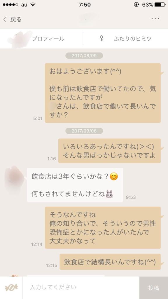 f:id:ryukouaoi:20170909061022p:plain