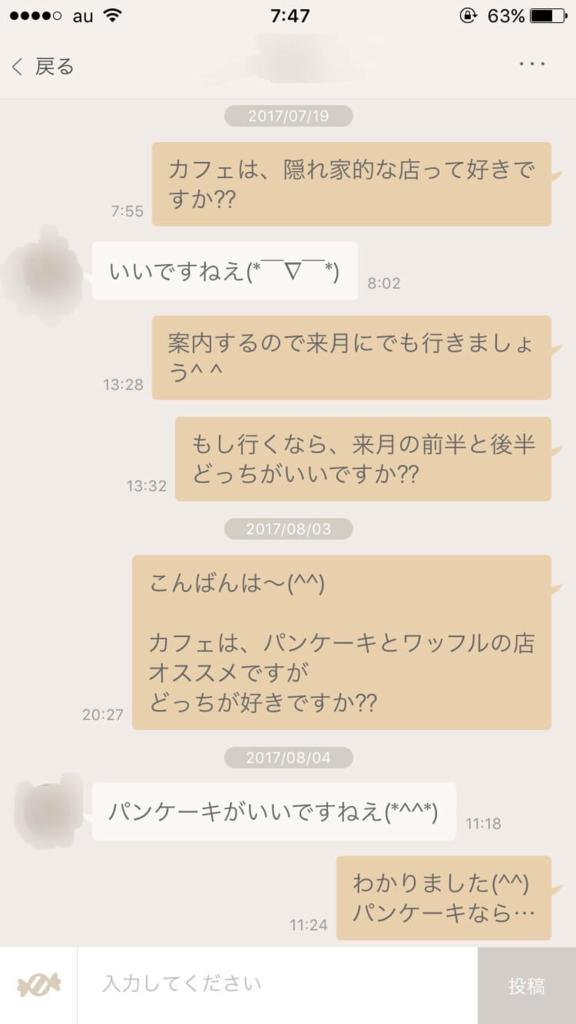 f:id:ryukouaoi:20170909061343p:plain