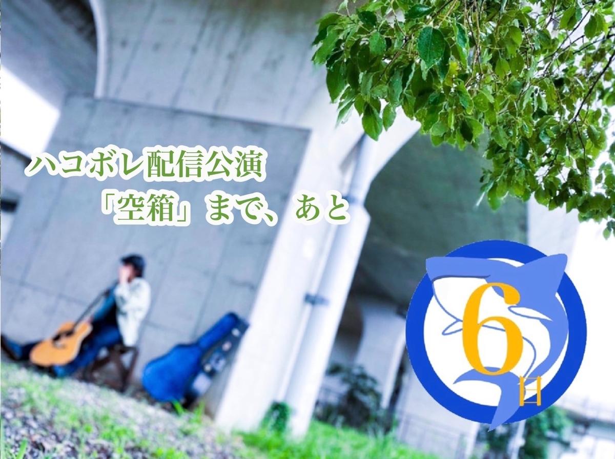 f:id:ryum4821:20200809224715j:plain