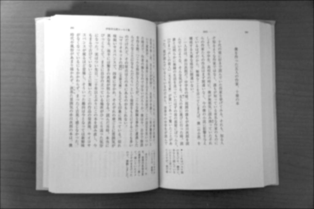 活字の本を開いたモノクロ写真