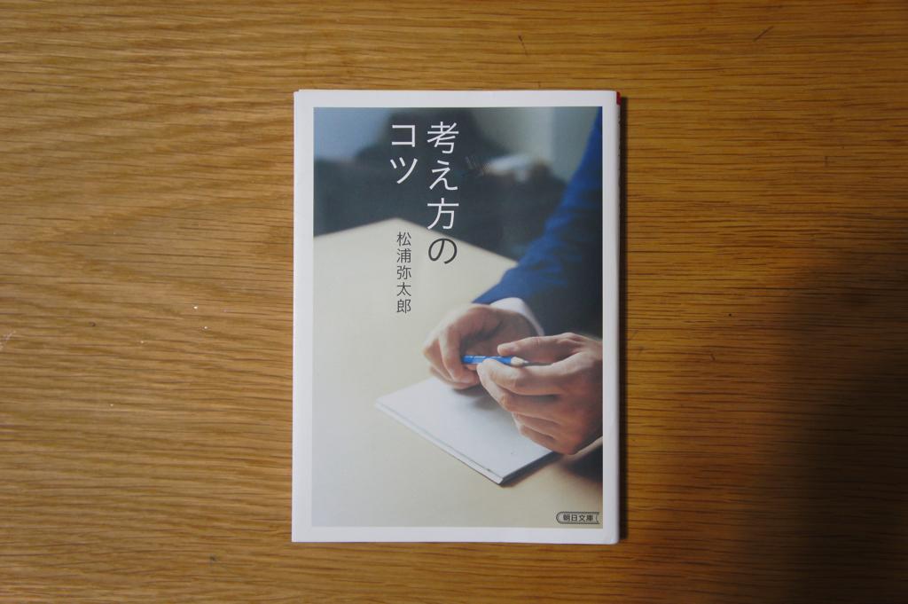 机の上に置いた松浦弥太郎「考え方のコツ」の写真