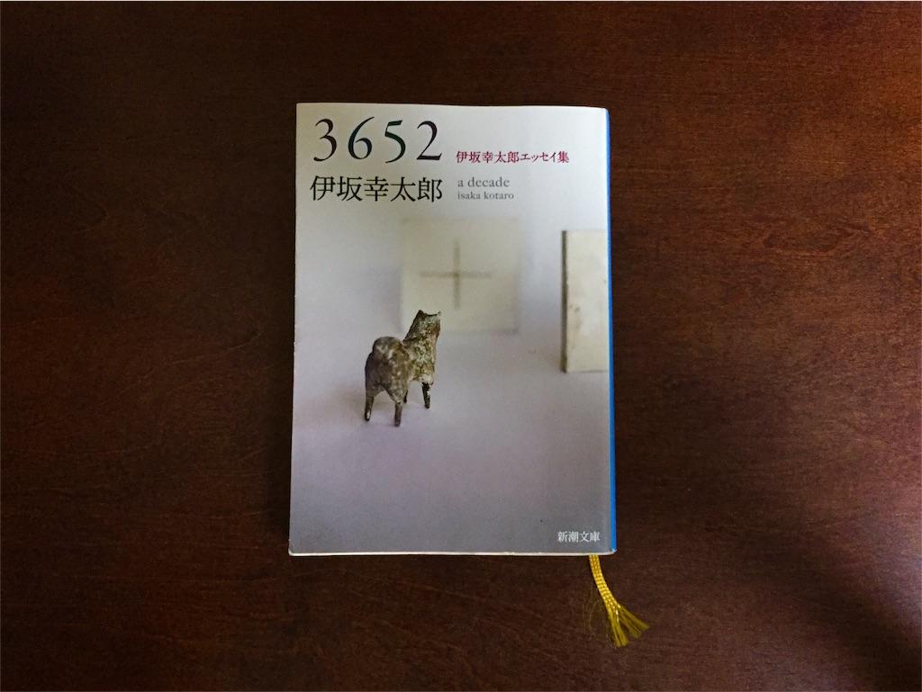 机の上に置いた伊坂幸太郎「3652」の写真