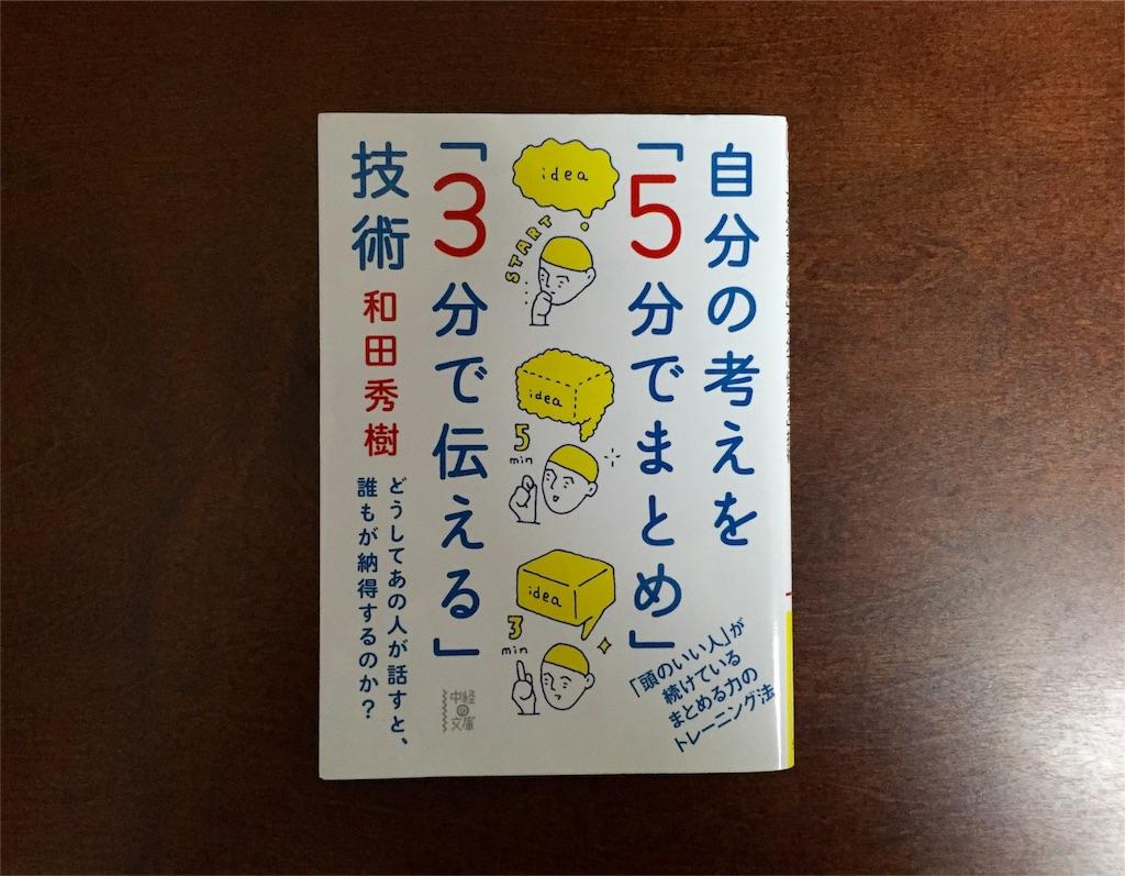 机の上に置いた「自分の考えを『5分でまとめ』『3分で伝える』技術」の写真
