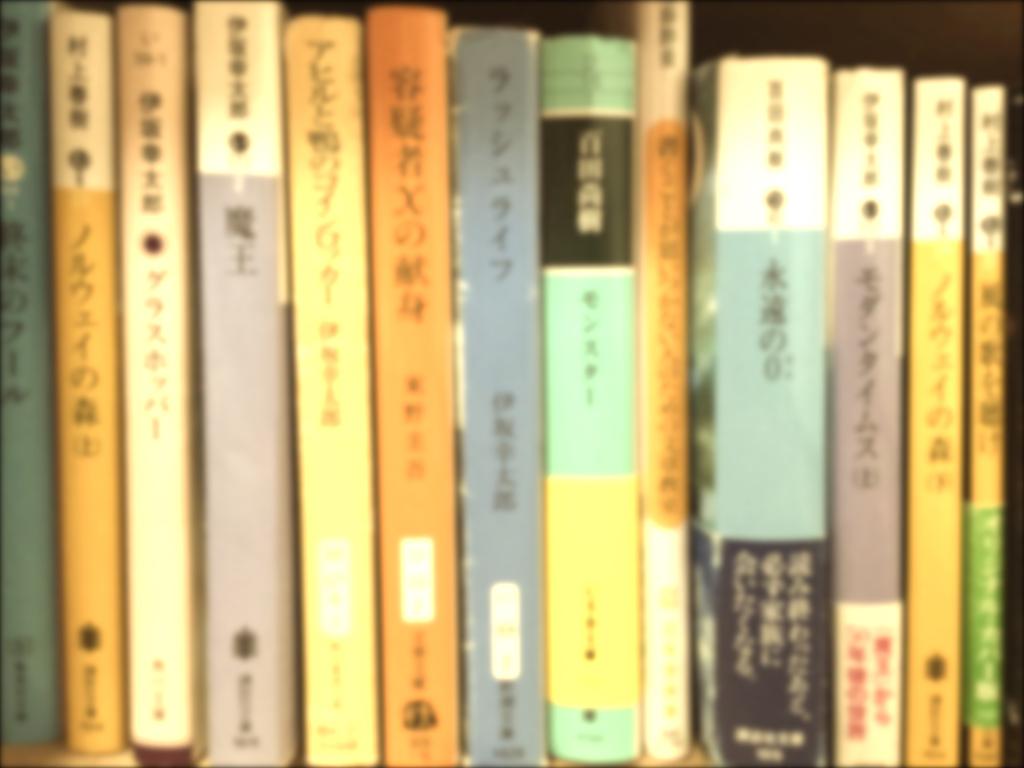本棚に並んだ文庫本の写真