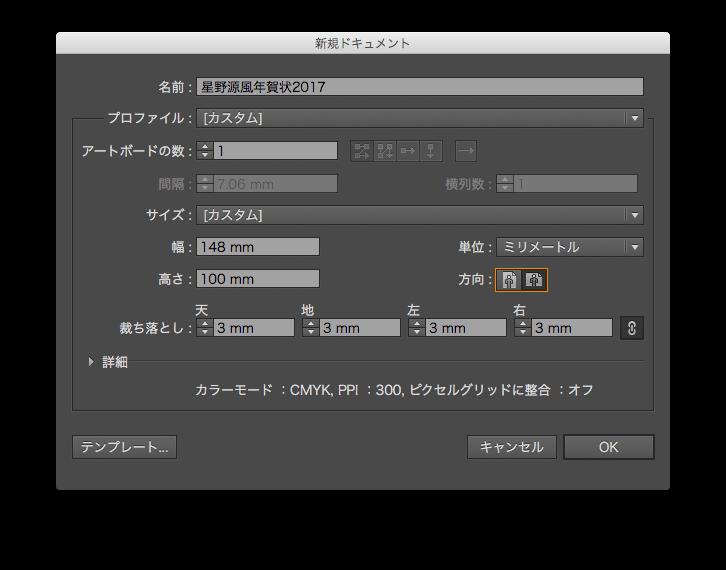 f:id:ryumachi3:20170105230640p:plain