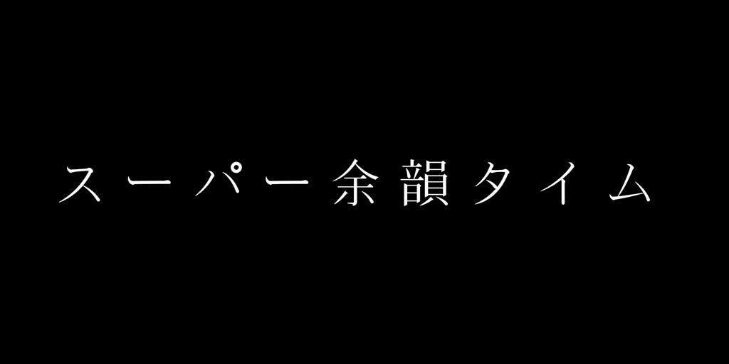 f:id:ryumachi3:20170822192555p:image