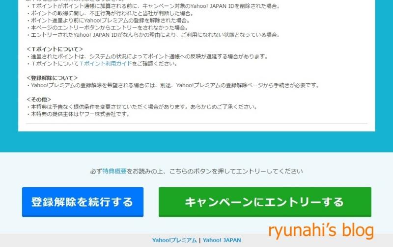 f:id:ryunahi:20170402093824j:plain