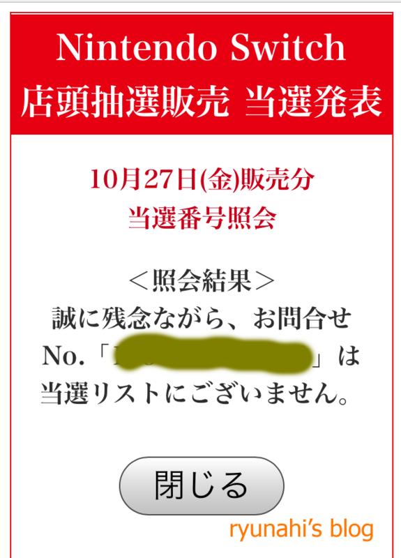 f:id:ryunahi:20171119143158p:plain