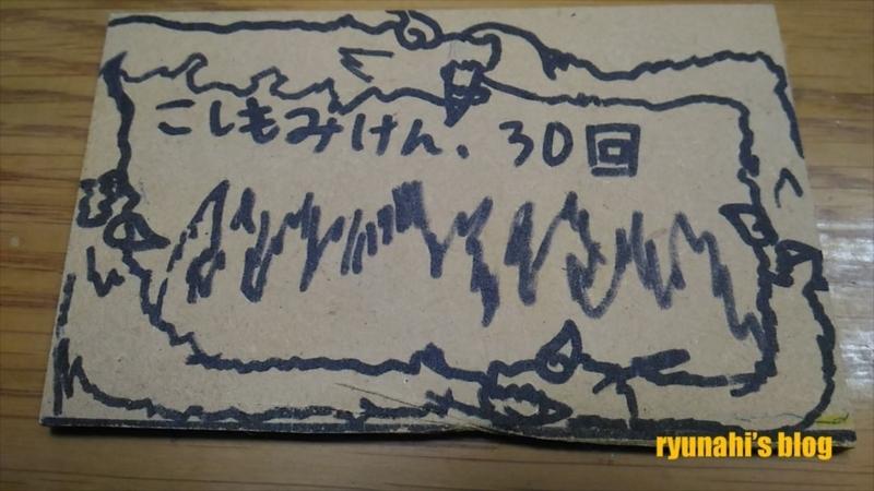 f:id:ryunahi:20180218155710j:plain