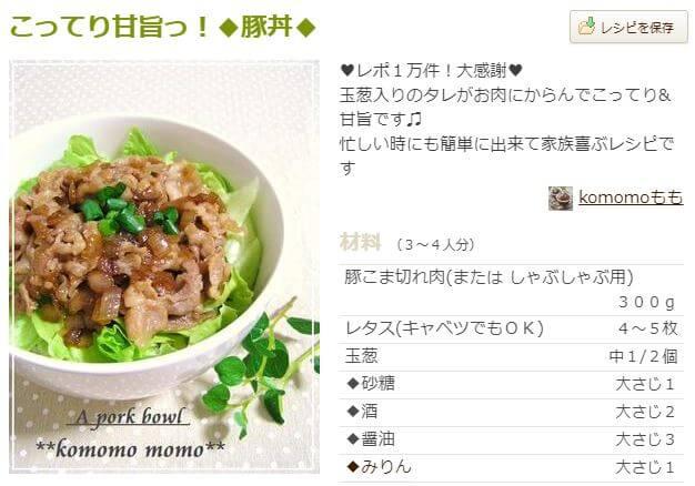 人気 豚肉 クックパッド レシピ