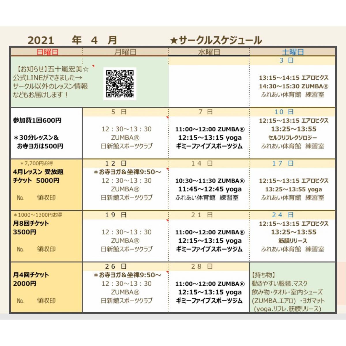 f:id:ryuromi3:20210401010754j:plain