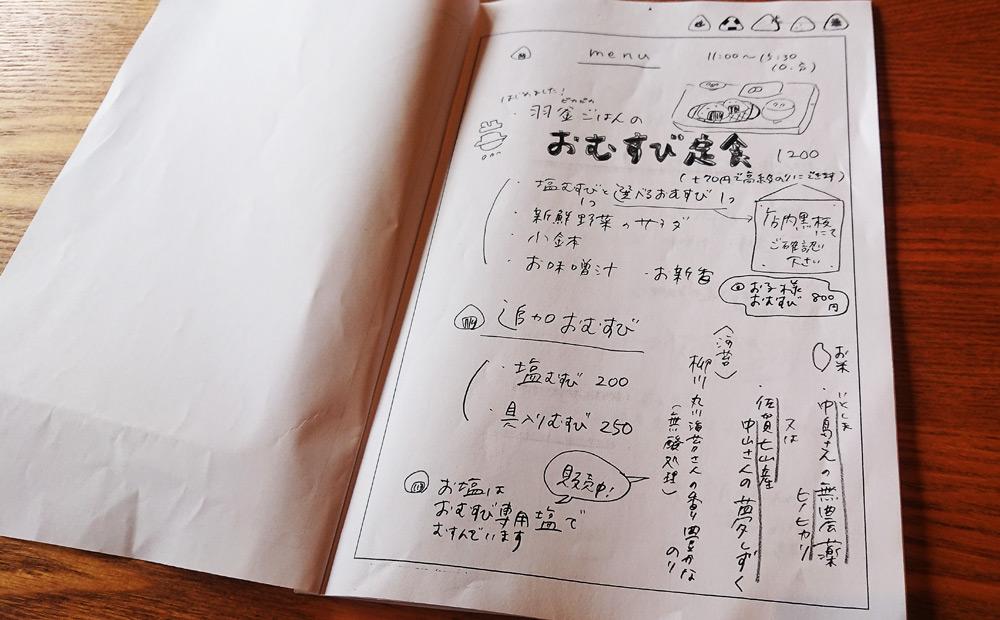 f:id:ryurou-shima1126:20181211225118j:plain