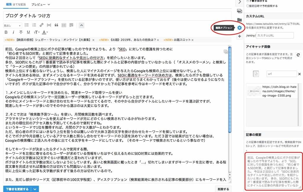 はてなブログのディスクリプション画面