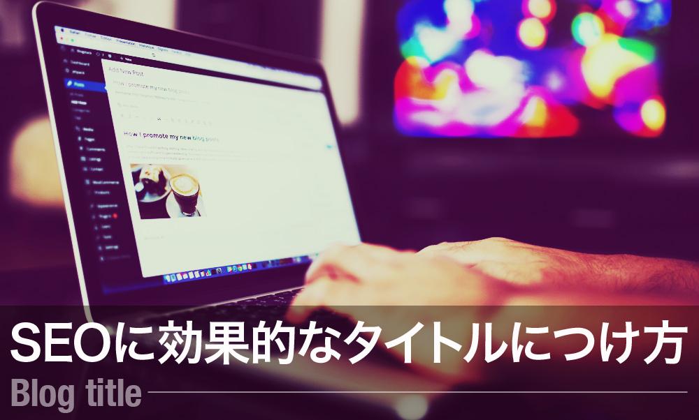 ブログのタイトル_タイトル画