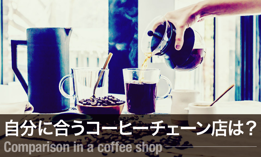 コーヒーチェーン比較_タイトル