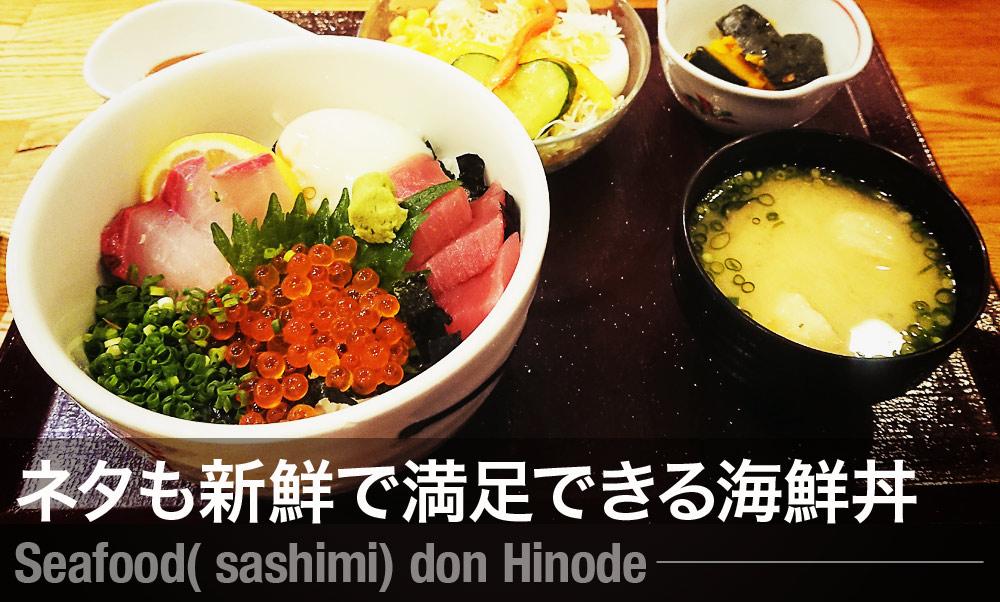 海鮮丼日の出タイトル画像