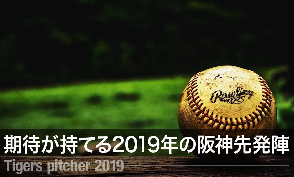 2019年阪神先発陣タイトル