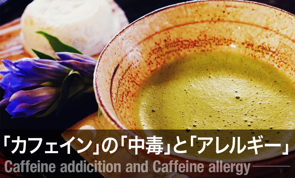 カフェイン中毒とカフェインアレルギーの違い